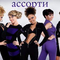 Группа Ассорти